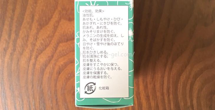 ラシュレ 口コミ オイリー肌 ニキビ 効果 感想 レビュー