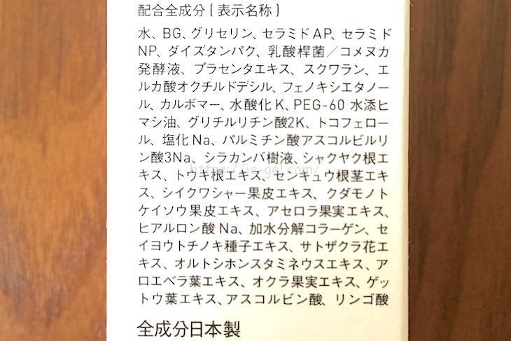 ALL-J AJモイスチャーゲルクリーム 口コミ 効果 成分 副作用