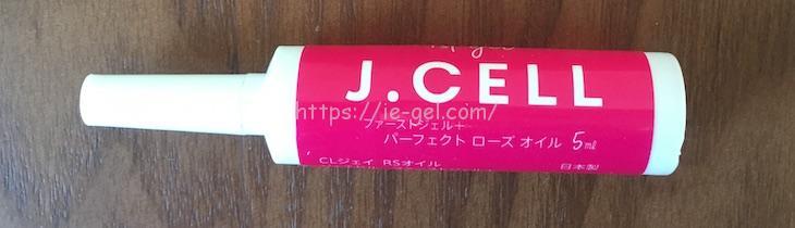 J.CELLパーフェクトローズオイル