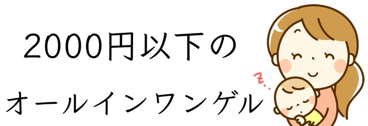2000円以下 オールインワンゲル