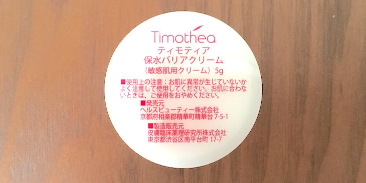 ティモティア 保水バリアクリーム 口コミ アトピー