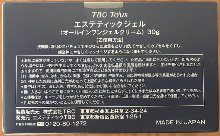 TBC オールインワンジェル 口コミ to'us エステティックジェル