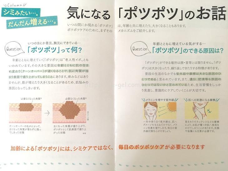 艶つや習慣のポツポツの原因の説明