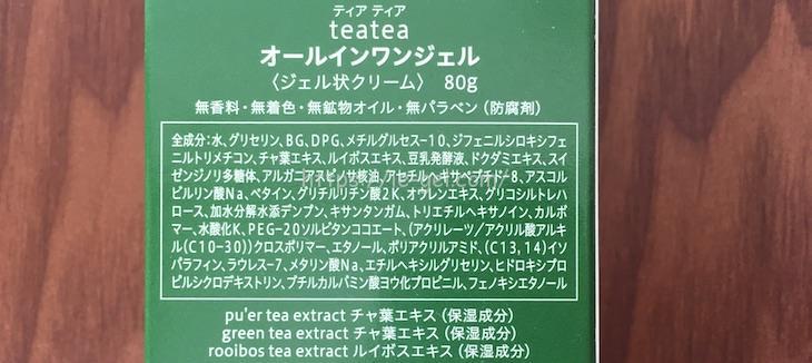 teatea オールインワンジェル 口コミ 副作用