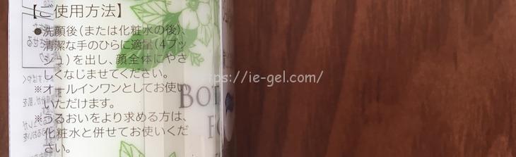 ボタニカルフォースうるおいジュレミルク 使い方