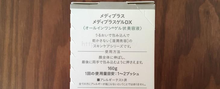 メディプラスゲルDXの容量