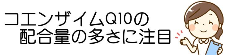 DHCコエンザイムQ10オールインワンゲル(薬用Qクイックジェルモイスト&ホワイトニング)の特徴