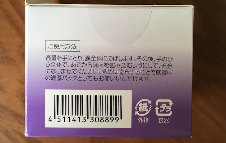 DHCコエンザイムQ10オールインワンゲル(薬用Qクイックジェルモイスト&ホワイトニング)の使い方