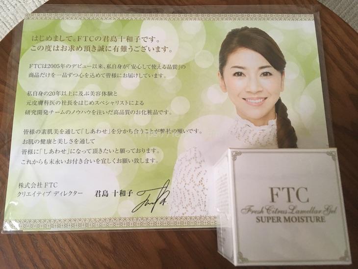 FTCラメラゲルは君島十和子さんのプロデュース